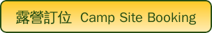 Camp Site Booking